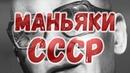 Серийные маньяки и убийцы СССР. Правда и мифы про советских маньяков.