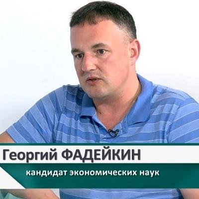 Георгий Фадейкин
