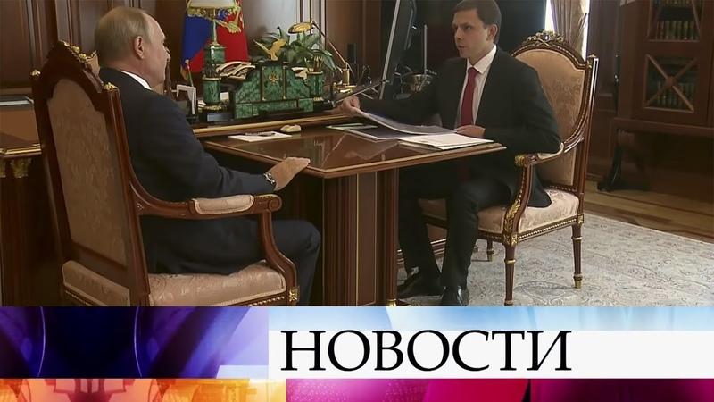 Владимир Путин провел встречу с врио губернатора Орловской области Андреем Клычковым.