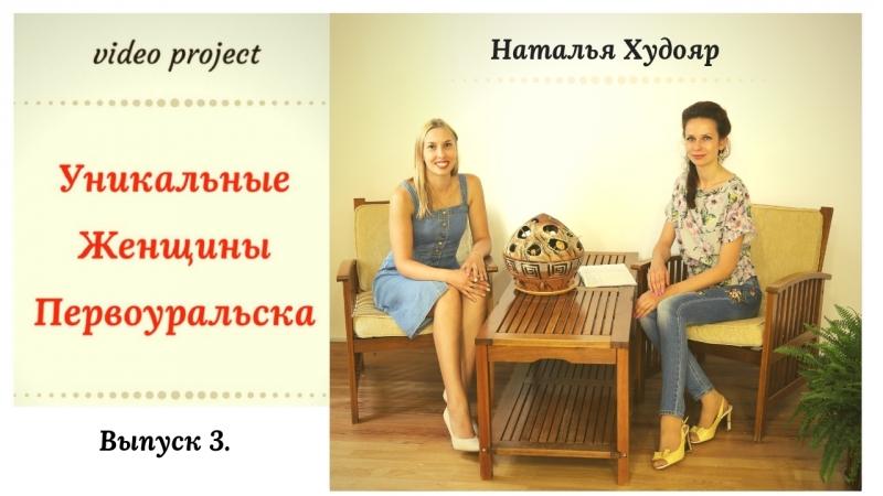 Выпуск 3. Проект Уникальные Женщины Первоуральска. Худояр Наталья