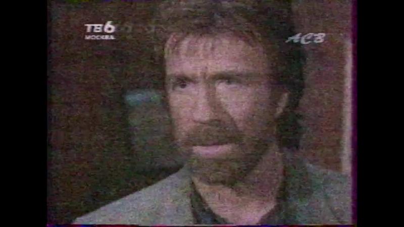 ТВ-6/АСВ: Главная собака / Супер пес / Top Dog (1995)