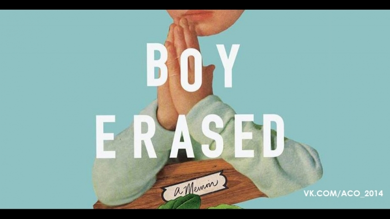Boy Erased Исчезнувший мальчик 2018