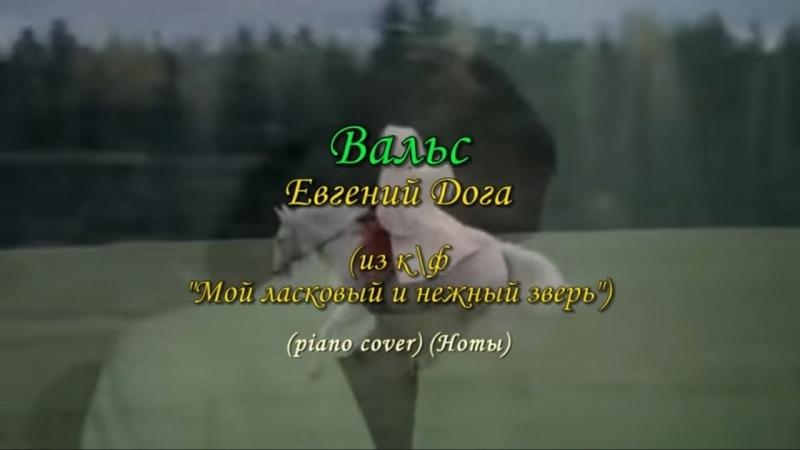 Вальс Евгений Дога из к/ф