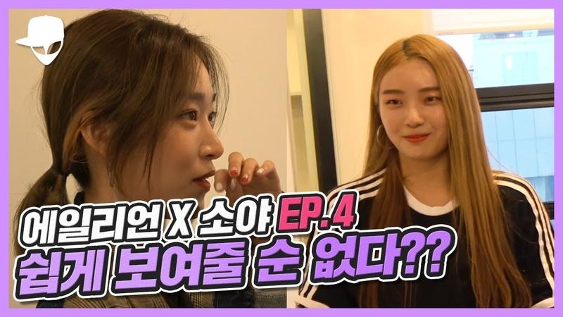 에일리언 X 소야 | 신곡 안무 제작기 EP.4 팔레트 팀 미션 클리어? | VLOG