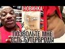 ВОТ ПОЧЕМУ МЕНЯ НАЗЫВАЮТ БЛЕЙД Декстер Джексон На русском Памп ТВ