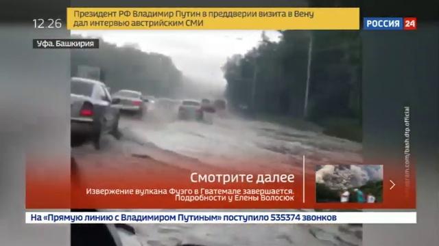 Новости на Россия 24 • В Уфе ликвидируют последствия сильного ливня