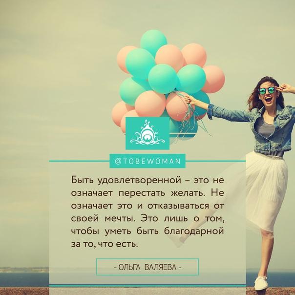 Быть удовлетворенной— это неозначает перестать желать. Неозначает