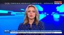 Новости на Россия 24 Онкобольная девушка оказалась в реанимации после разговора с президентом