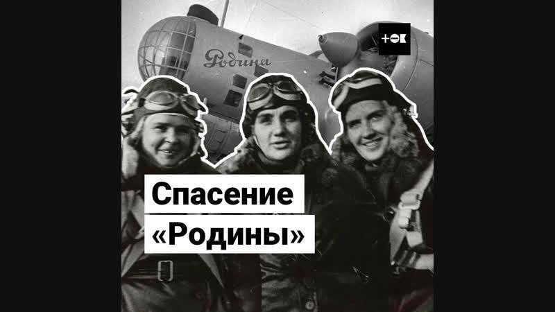 Как три советские летчицы установили рекорд дальности полета на самолете «Родина»
