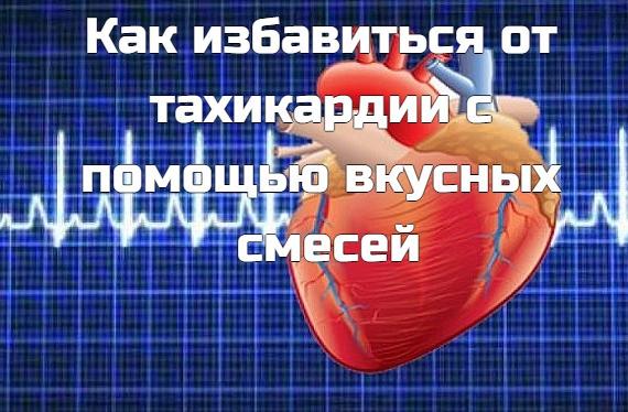 Тахикардия – увеличение частоты сердечных сокращений (ЧСС) относительно