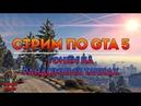 🚀 СТРИМ ПО GTA 5 | ГОНКИ НА РАНДОМНЫХ ТАЧКАХ 🚀