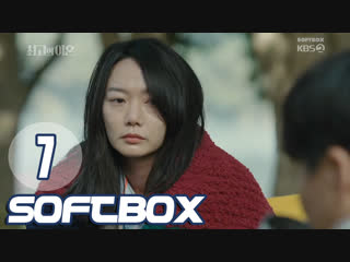 Озвучка SOFTBOX Великолепныи развод 07 серия
