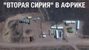 В ЛИВИИ ЗАСВЕТИЛИСЬ С-300 И «КАЛИБРЫ» | новости сирия израиль с-300 в сирии путин халифа хафтар