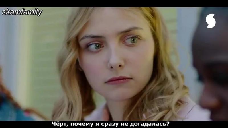 Skam France 2 сезон 9 серия. Часть 5 (МашАллах.) Рус. субтитры