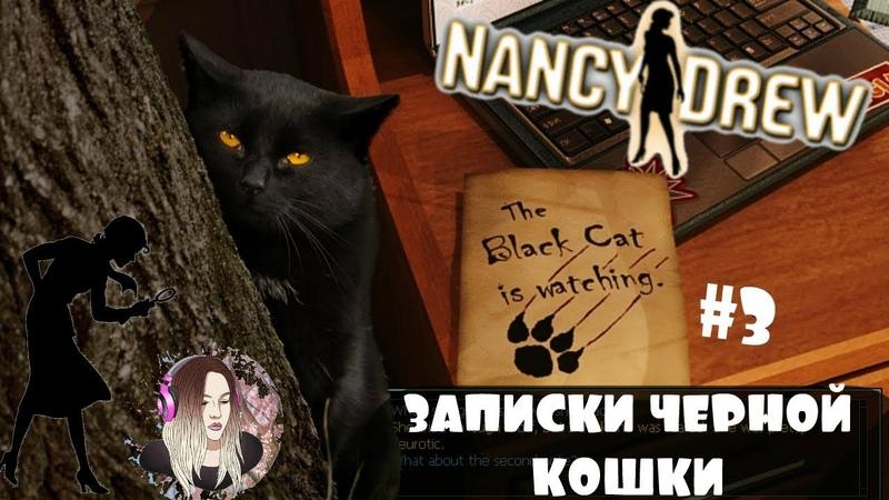 Нэнси Дрю (Nancy Drew) Записки Черной Кошки ► Тайны, интриги, расследования 3