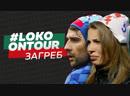 LokoOnTour: Загреб, места детства Ведрана Чорлуки и битва лучших Академий Европы