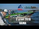 PAL 2 этап 2018 Игра в турах Экипаж Маракушев Давыдов OnlySpin