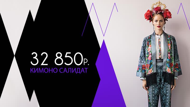 Кимоно Салидат | Коллекция Michal Negrin Modern Muse осень-зима 201819