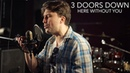 3 doors down - Here Without You (кавер)