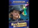 Мэри Поппинс до свиданья 2 серия 1983