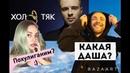 Егор Крид Холостяк РАЗОБЛАЧЕНИЕ Катя Кищук разгром КМ20 Смоки Мо Live в G Club
