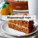 Морковный торт с грецкими орехами