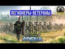Total War Arena 🔔 Тотал Вар Арена 🔔 ГАЙД ОБЗОР Легионеры ветераны 7лвл и Германик