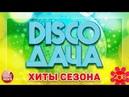 DISCO ДАЧА 2018 ❀ ТАНЦЕВАЛЬНЫЕ ХИТЫ СЕЗОНА ❀ Russian Dance Music ✩