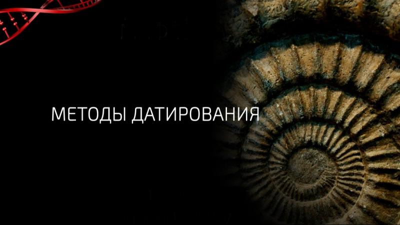 Методы датирования /К. Хэм/