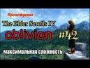 TES 4 Oblivion 42. Модификация Турнир Обливиона подпольная арена