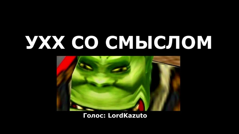 Ух сука со смыслом Мем   Озвучка мема на русском