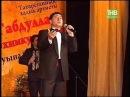 Айдар Габдинов Озату