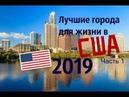 Лучшие города в США для жизни 2019. Часть 1. Куда эмигрировать?