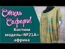 Костюм Модель №21А африка 50 62 1800р СОНЛАЙН