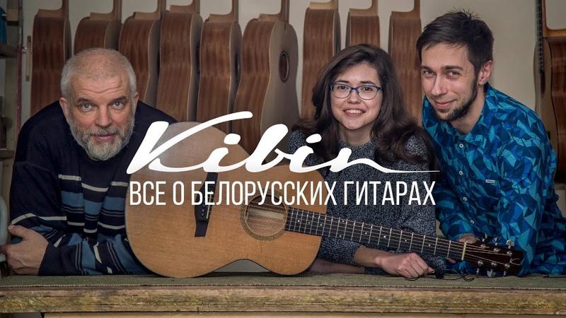 В гостях у Kibin Guitars | Как делаются белорусские акустические гитары | MuzClass