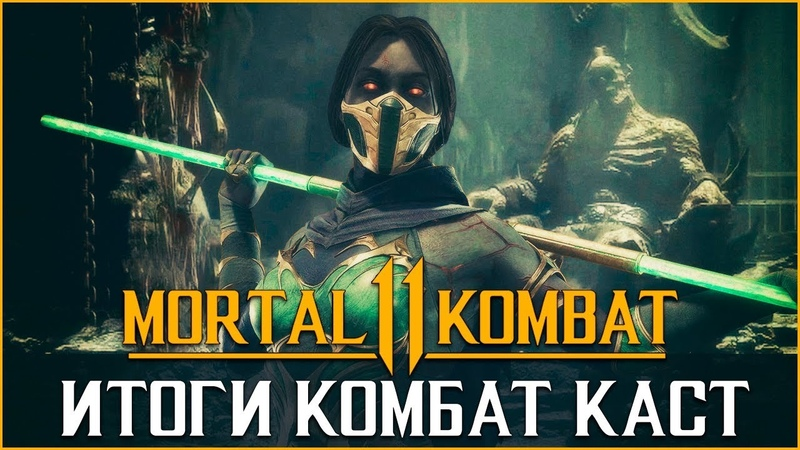 Итоги Kombat Kast - Jade в Mortal Kombat 11, Горо мёртв, Другой таймлайн.