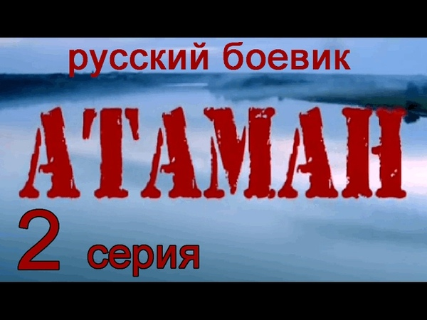 Атаман 2 серия