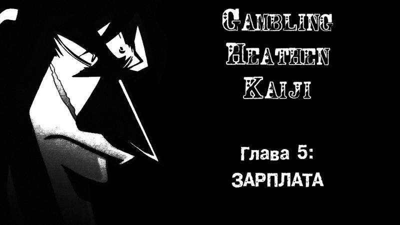 Манга Gambling Heathen Kaiji Кайдзи Нарушитель азартных игр Глава 5 Зарплата