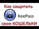 Как защитить свои кошельки, ключи, пароли и счета от взлома и угона