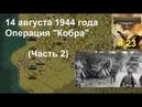 Allied Corps (DLC для игры Panzer Corps) прохождение 23. 14.08.1944 г. Операция Кобра. Часть 2