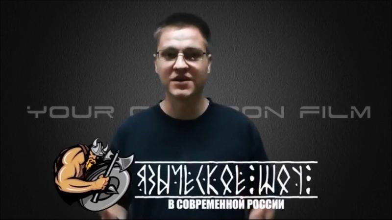 Станислав Морозов отписался от неоязыческой мусорской движухи и пришёл к Православию