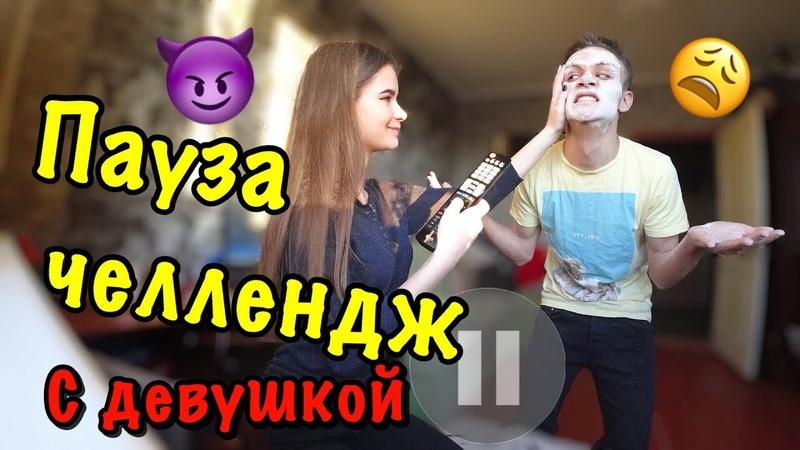 ПАУЗА ЧЕЛЛЕНДЖ С ДЕВУШКОЙ 24 часа