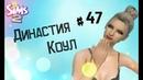 The Sims 2/ Династия Коул / 47 - Алиса- Шеф-повар!