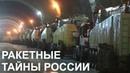 РУССКАЯ ПОДЗЕМНАЯ УГРОЗА В ШАГЕ ОТ США секретные военные базы россии анадырь-1 гудым чукотка база