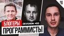 Senior Software Vlogger, Андрей Гаврилов, Александр Сокирка