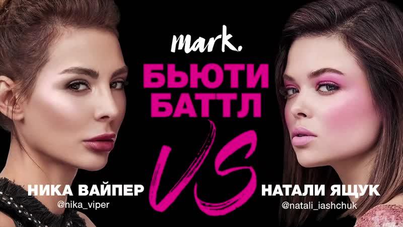 БЬЮТИ БАТТЛ AVON MARK Ника Вайпер Натали Ящук