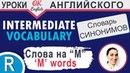 M words Английские cлова на M Повторение 📘 Учим английские слова и английские синонимы