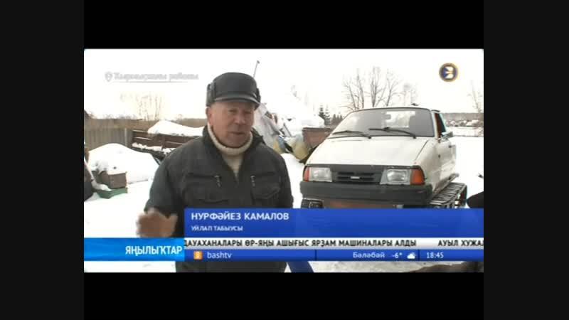 Ҡырмыҫҡалы районында йәшәүсе Камаловтар ҡаргиҙәр машина йыйған