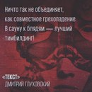 Дмитрий Глуховский фото #34
