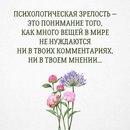Анастасия Бодня фото #34